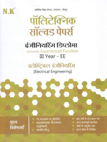 Polytechnic Solved Paper (Electrical Engineering) III Year