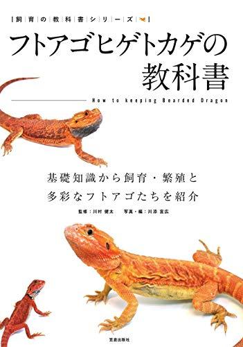 フトアゴヒゲトカゲの教科書amazon参照画像