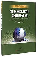 农业固体废物处理与处置/固体废物环境管理丛书