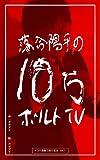 【4コマ漫画】落合陽平の10万ボルトTV -vol.1-