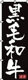 のぼり 黒毛和牛 0030151IN