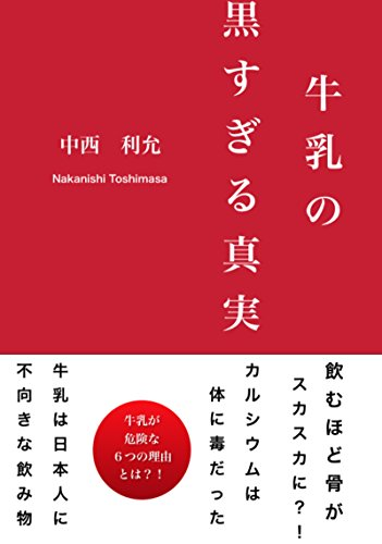 gyuunyuunokurosugirusinzitu: gyuunyuugakikennnamuttunoriyuu (Japanese Edition)