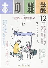 12月 カレー蕎麦ダブル号 No.426