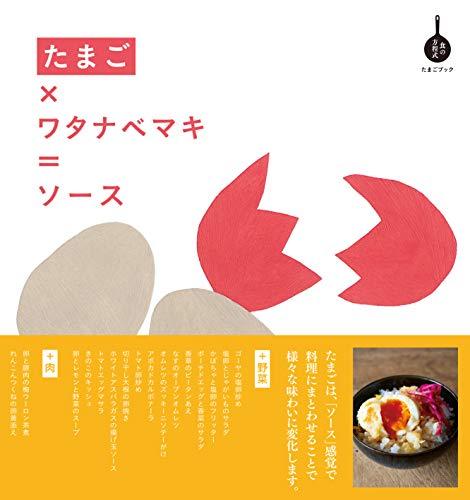 たまご×ワタナベマキ=ソース: たまごブック (食の方程式)