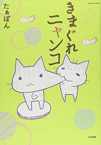 きまぐれニャンコ (ぶんか社コミックス)