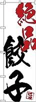 Gのぼり SNB-4646 絶品餃子