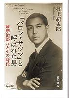 「バロン・サツマ」と呼ばれた男―薩摩治郎八とその時代