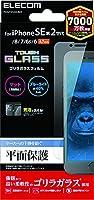 エレコム iPhone SE 第2世代 ガラスフィルム ゴリラ 0.21mm ブルーライトカット 反射防止 PM-A21SFLGGOBLM クリア