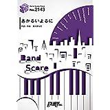 バンドスコアピースBP2143 あかるいよるに / back number ~キリンビール「淡麗グリーンラベル」CMソング (BAND SCORE PIECE)
