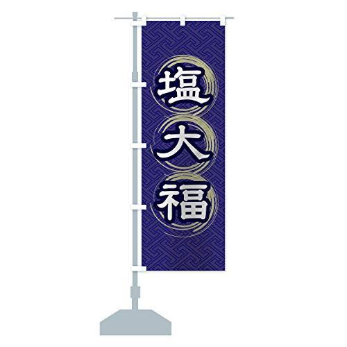 塩大福 のぼり旗 サイズ選べます(ハーフ30x90cm 左チチ)
