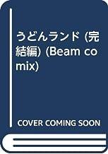 うどんランド (完結編) (Beam comix)