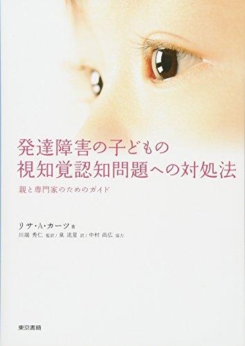 発達障害の子どもの視知覚認識問題への対処法