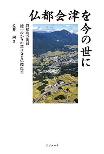 仏都会津を今の世に 磐梯町の挑戦 徳一ゆかりの慧日寺と仏像復元