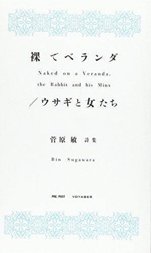 裸でベランダ/ウサギと女たち―菅原敏詩集