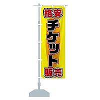 格安チケット販売 のぼり旗 サイズ選べます(スリム45x180cm 左チチ)