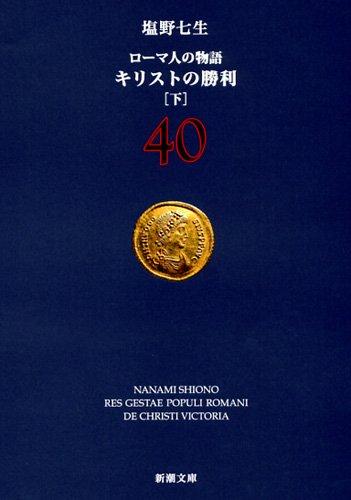 ローマ人の物語 (40) キリストの勝利(下) (新潮文庫)
