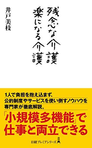 残念な介護 楽になる介護 (日経プレミアシリーズ)