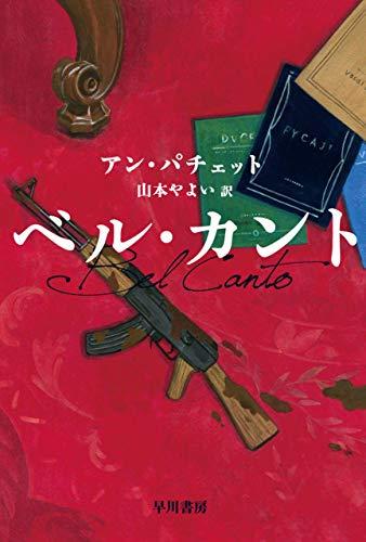 ベル・カント (ハヤカワepi文庫)