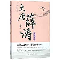 Biography of Xue Tao (Chinese Edition)