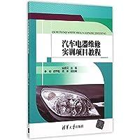 汽车电器维修实训项目教程