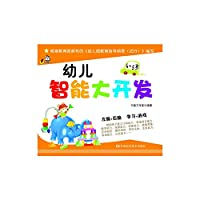 Children Smart Development: 4 to 5 years old(Chinese Edition)
