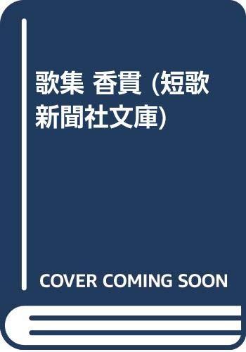 歌集 香貫 (短歌新聞社文庫)