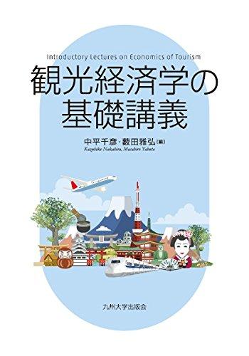 観光経済学の基礎講義