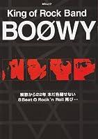 King of rock band BOOWY―疾走した7年…解散から22年を経て再び… (MSムック)
