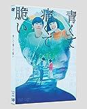 青くて痛くて脆い DVD スペシャルエディション[DVD]