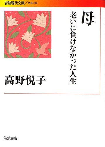 母 老いに負けなかった人生 (岩波現代文庫)