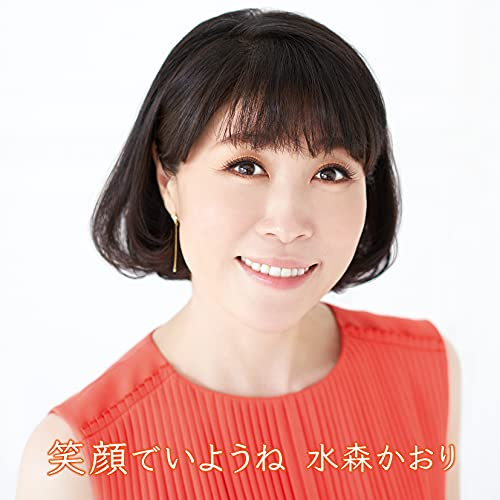 【Amazon.co.jp限定】笑顔でいようね【タイプA】(特典:メガジャケ(タイプA柄)付)