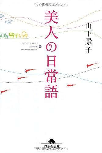 美人の日常語 (幻冬舎文庫)