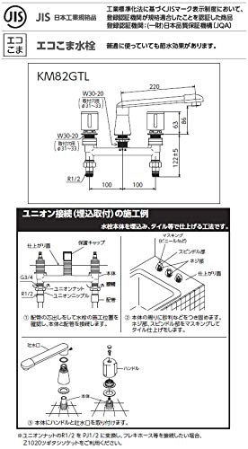 KVK KM82GTL 2ハンドル混合栓 ユニオン接続 家庭日用品