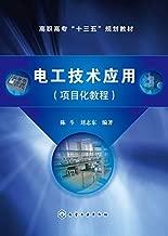 电工技术应用:项目化教程