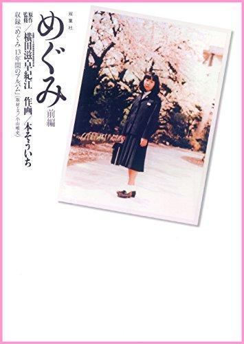 めぐみ : 前編 (アクションコミックス)