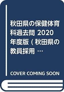 秋田県の保健体育科過去問 2020年度版 (秋田県の教員採用試験「過去問」シリーズ)
