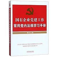 国有企业党建工作常用党内法规学习手册(增订三版)