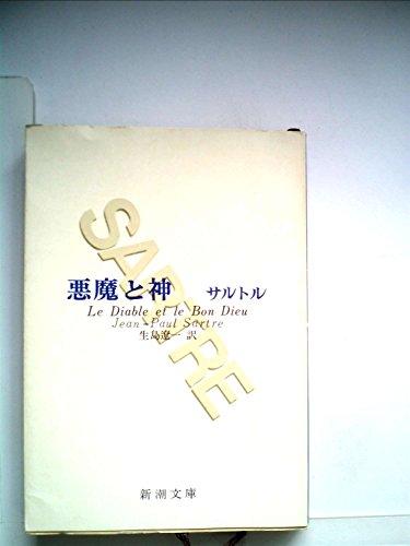 悪魔と神 (新潮文庫 赤 120D)