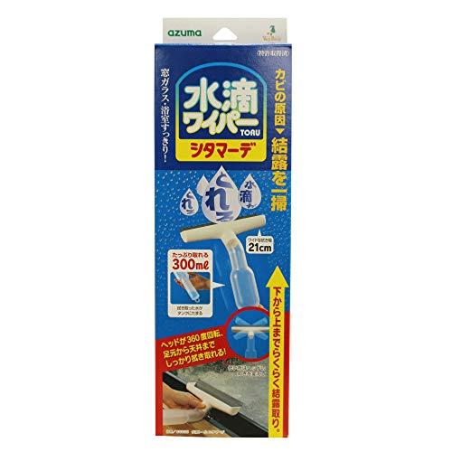 アズマ『水滴ワイパーシタマーデ(CS335)』