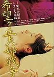 希望ヶ丘夫婦戦争 [レンタル落ち] [DVD] image