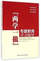 """Two Learns and One Be"""""""" Learning and Education (Chinese Edition)"""