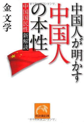 中国人が明かす中国人の本性 中国国民性新解読 (祥伝社黄金文庫)