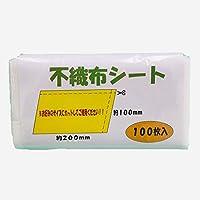 【日本製】不織布シート 大容量サイズ(約10cm×約20cm)
