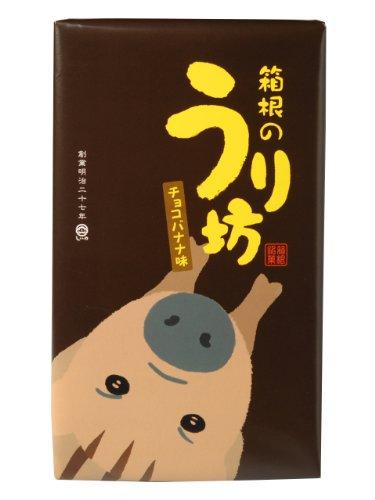 しいの食品 箱根のうり坊(チョコバナナ味) 10個 まんじゅう お菓子 お土産