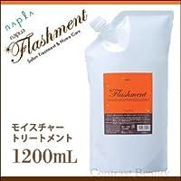 【X3個セット】 ナプラ ナピュア フラッシュメント モイスチャートリートメント 1,200ml 【業務用ヘアトリートメント】