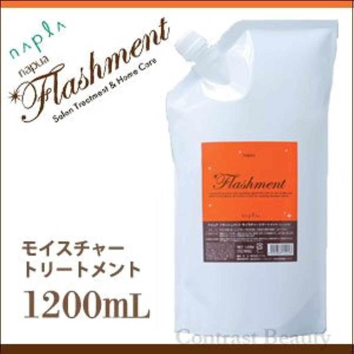 【X5個セット】 ナプラ ナピュア フラッシュメント モイスチャートリートメント 1,200ml 【業務用ヘアトリートメント】