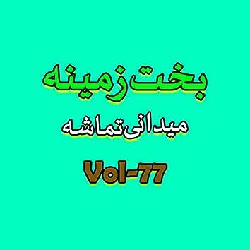 Maidanai Tamshah Mujlaas, Vol. 77