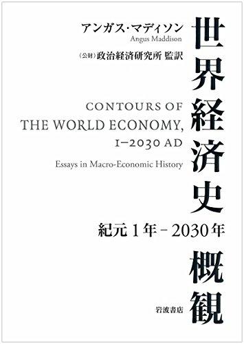 世界経済史概観 紀元1年~2030年