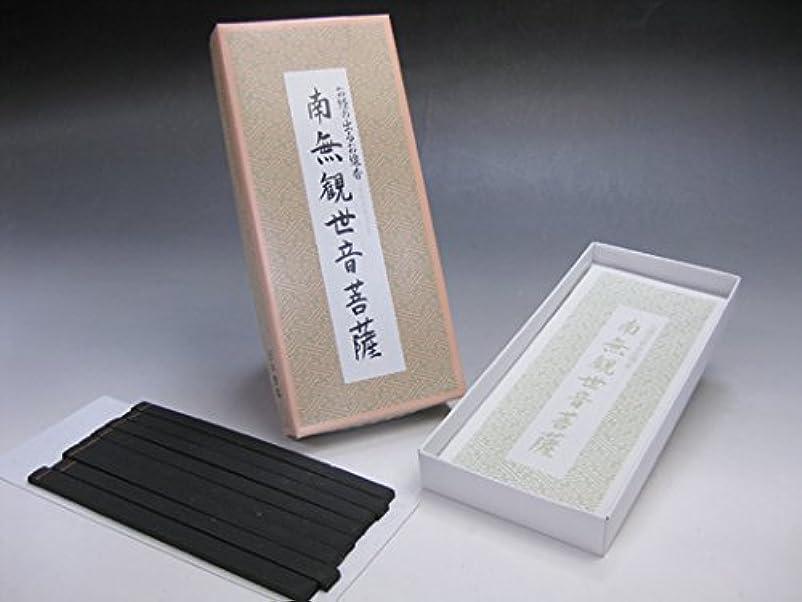 障害ピューリットル日本香堂のお線香 経文香 南無観世音菩薩