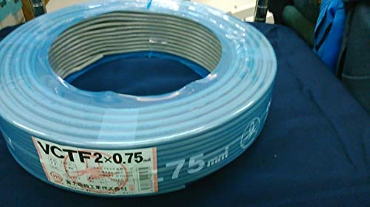 鮫緑銛富士電線 VCTF 0.75×2C 1巻(100m) 10巻セット
